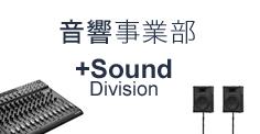 音響事業部