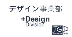 デザイン事業部